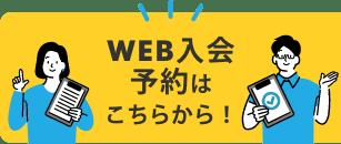 WEB入会予約はこちらから!